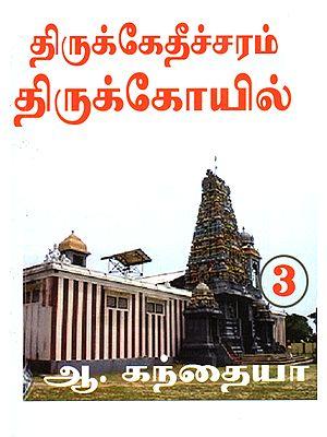 Thirukkedeswaram Temple (Vol-III)