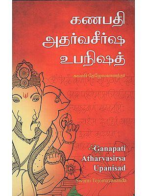 Ganapati Atharvasirsa Upanisad (Tamil)