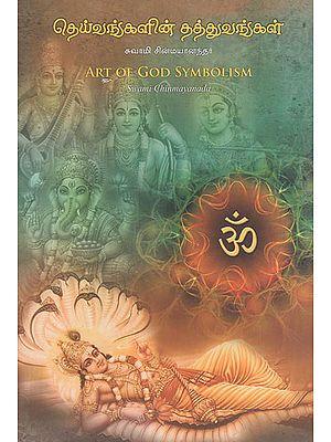 Art of God Symbolism (Tamil)