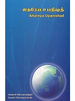 Aitareya Upanishad (Tamil)