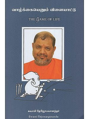 The Game of Life (Tamil)