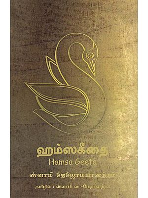 Hamsa Geeta (Tamil)