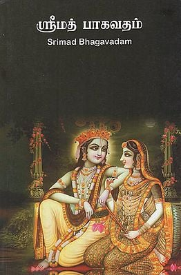 Srimad Bhagavadam (Tamil)