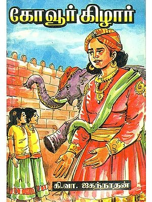 Kovur Kizhar (Tamil)