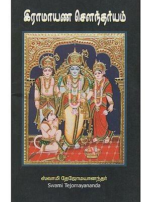 Ramayana Soundaryam (Tamil)