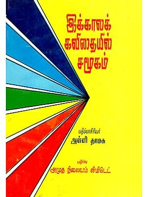Society in Contemporary Poetry (Tamil)