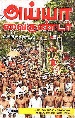 Ayya Vaigundar (Tamil)