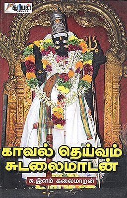 Kaaval Theivam Sudalaimadan (Tamil)