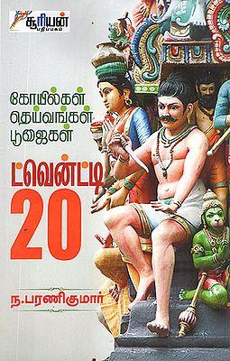 Kovilgal, Dheivangal, Poojaigal Twenty 20 (Tamil)