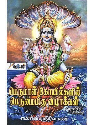 Perumal Koilgalil Perumaimigu Vizhakkal (Tamil)