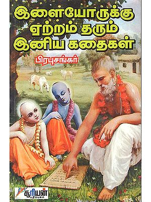Ilaiyorukku Etram Tharum Iniya Kathaigal (Tamil)