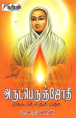 Arutperumjothi (Tamil)