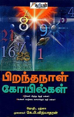 Piranthanaal Kovilgal (Tamil)