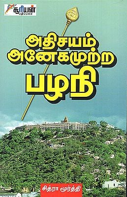 Athisayam Anehamutra Pazhani (Tamil)