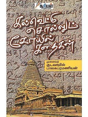 Kalvettu Sollum Koil Kathaigal (Tamil)