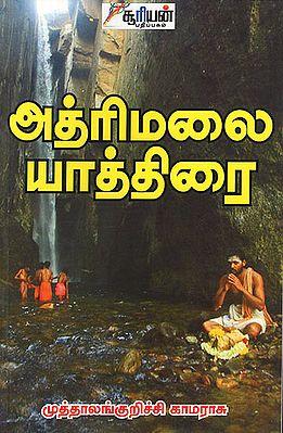 Athrimalai Yaathirai (Tamil)
