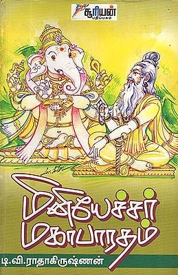Miniature Mahabharatham (Tamil)