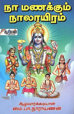 Naa Manakkum Nalayiram (Tamil)