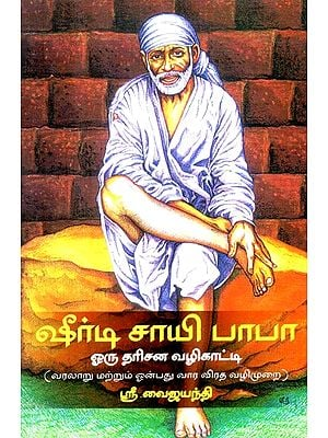 Shirdi Sai Baba History and Nine Week Vrat Guidelines (Tamil)