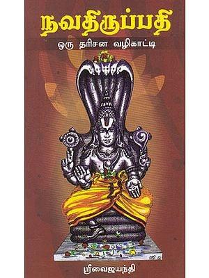 A Guide To Darshan To Nava Thirupati (Tamil)