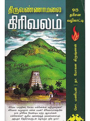 Thiruvannamalai Girivalam Darshan Guide (Tamil)