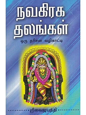 A Guide to Darshan to Navagraha Temples (Tamil)