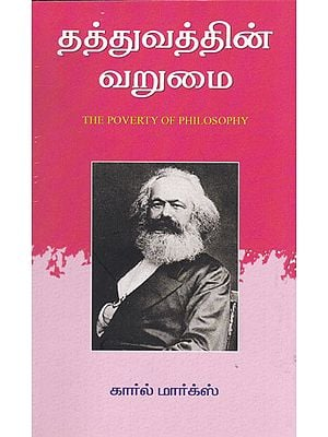 Deficit in Philosophy- An Answer to the Book of Poverty of Philosophy by Pruthone (Tamil)