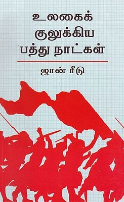 Ten Days Which Transformed The World (Tamil)