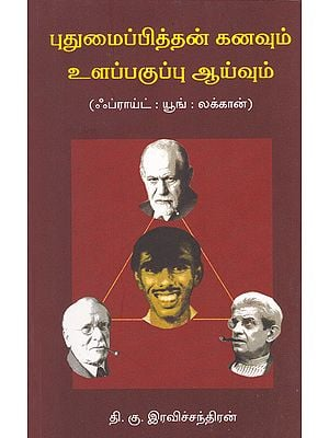 Dream of Pudumaipithan and Research in Psychology (Tamil)