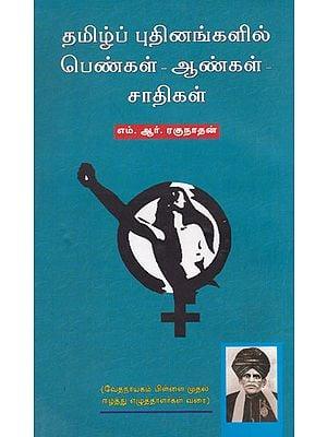 Women, Men and Castes in Tamil Literatures (Tamil)