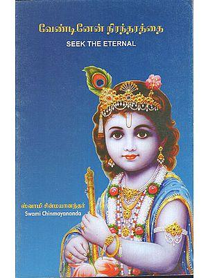Seek the Eternal (Tamil)