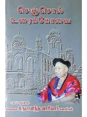 Madurai- Explanation of Thirupugal (Tamil)
