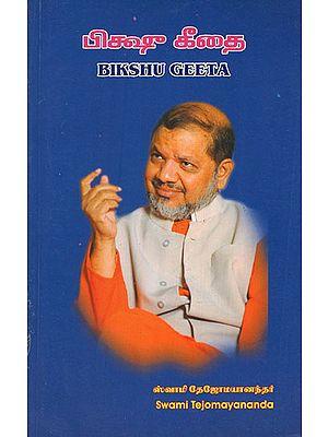 Bikshu Geeta (Tamil)