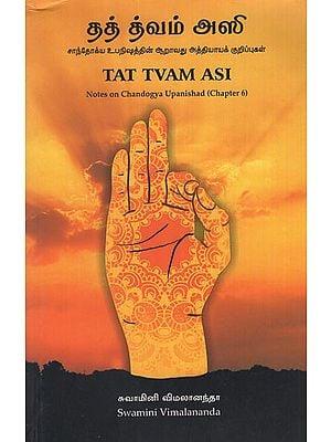Tat Tvam Asi- Notes on Chandogya Upanishad in Tamil (Chapter- 6)