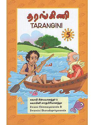Tarangini (Tamil)
