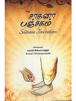 Sadhana Panchakam (Tamil)