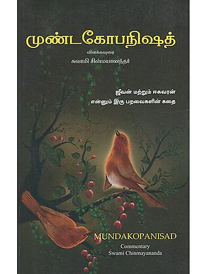 Mundakopanisad (Tamil)