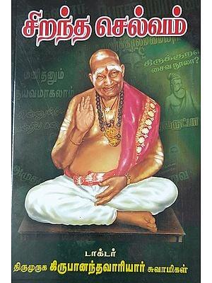 Kripananda's Variyar Poetic Literacy (Tamil)