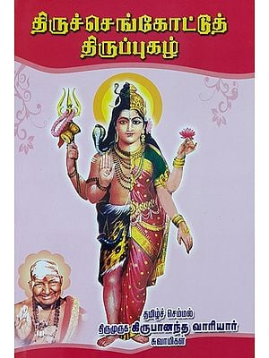 Thiruchengot's Thirupugal (Tamil)