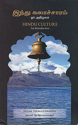An Introduction to Hindu Culture in Tamil)