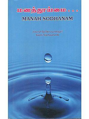 Manah Sodhanam (Tamil)