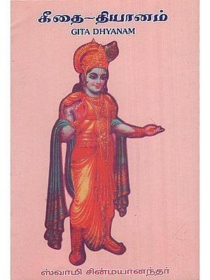 Gita Dhyanam (Tamil)