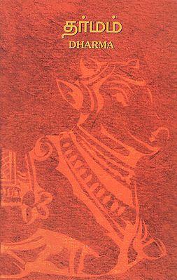 Dharma (Tamil)