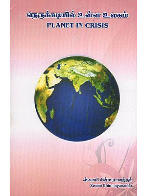 Planet in Crisis (Tamil)