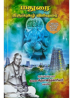 Madurai- Explanation of Thirupugal (Tamil)