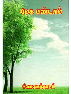 About Clouds (Short Poems in Tamil)