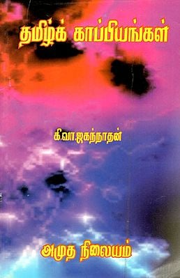 Tamil Epic Poems A Research (Tamil)