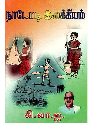 Literature on Nomads (An Old Book in Tamil)