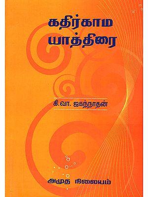 Pilgrimage to Kadirgamam (Tamil)