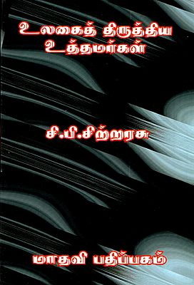 People Who Corrected the World (Tamil)